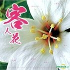 Ke Ren Hua (2CD)
