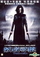 Underworld (DTS Version) (Hong Kong Version)