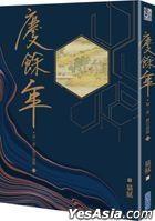 Qing Yu Nian (Vol. 1)