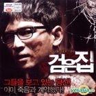 Black House (2007) (VCD) (Korea Version)