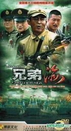 Brother Sea (H-DVD) (End) (China Version)