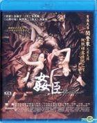 The Treacherous (2015) (Blu-ray) (Hong Kong Version)