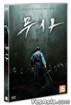 Crazy Samurai Musashi (DVD) (Korea Version)
