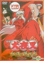 Inuyasha IV: Fire On The Mystic Island (DTS Version) (Taiwan Version)