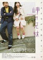 Siblings of the Cape (DVD) (Japan Version)