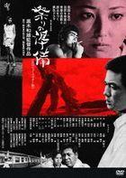 Matsuri no Jyunbi (DVD) (HD New Master Edition)(Japan Version)