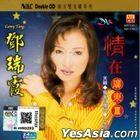 Qing Zai Guang Dong III (2CD) (Malaysia Version)