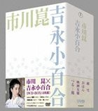 Kon Ichikawa x Sayuri Yoshinaga DVD Box (DVD) (Japan Version)