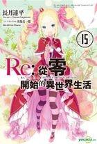 Re:Zero kara Hajimeru Isekai Seikatsu(Vol.15)(Novel)