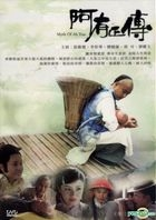 Myth Of Ah You (DVD) (End) (Taiwan Version)