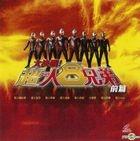 Superior Ultraman 8 Brothers (VCD) (Part 1) (Hong Kong Version)