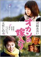 Okan no Yomeiri (DVD) (Japan Version)