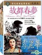 Li Li Hua Boxset (DVD) (3-Disc) (Taiwan Version)