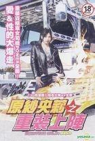 Decotora Gal 3: Sena (DVD) (Taiwan Version)