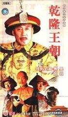 Qianlong Dynasty (VCD) (Ep. 1-40) (China Version)