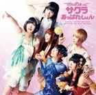 Sakura Appareshon (Normal Edition)(Japan Version)