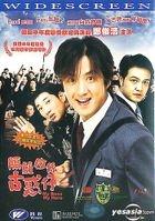 My Boss, My Hero (DVD) (Hong Kong Version)
