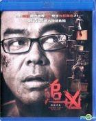 Fairy Tale Killer (2012) (Blu-ray) (Hong Kong Version)
