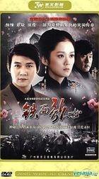 Tie Mian Ge Nu (H-DVD) (End) (China Version)