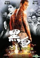 Mole of Life (2016) (DVD) (English Subtitled) (Taiwan Version)