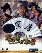 唐伯虎点秋香 (1993) (Blu-ray) (修复版) (香港版)