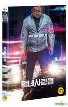 Ordinary People (DVD) (Korea Version)