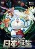 电影哆啦A梦 新・大雄的日本诞生 (DVD) (日本版)