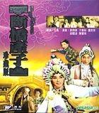 A Child Was Born Under Bridge (VCD) (Hong Kong Version)