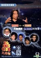 Big Boys Club兄弟幫 - 外星來客 (DVD) (1-15集) (完) (TVB電視節目)