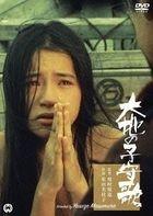 Daichi no Komori Uta (DVD)(Japan Version)