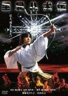 Legend of the Eight Samurai (DVD) (Japan Version)