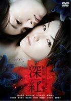 Shinku (Crimson) (Japan Version)