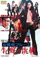 Sukeban Blues Subachi no Chousen (DVD)(Japan Version)