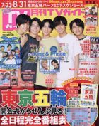 Monthly TV Guide (Kantou Edition) 06499-09 2021