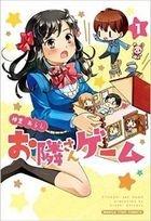 Otonari-san Game 1