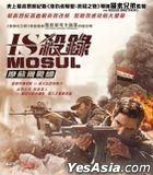 Mosul (2019) (Blu-ray) (Hong Kong Version)