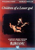 CHILDREN OF A LESSER GOD (Japan Version)