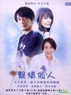 Kimi no Tame ni Dekiru Koto (DVD) (End) (Multi-audio) (Taiwan Version)