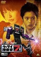 Keitai Sosakan 7 File 08 (DVD) (Japan Version)