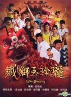 Lion Dancing (DVD) (Taiwan Version)