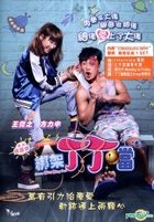 Kidnap Ding Ding Don (2016) (DVD) (Hong Kong Version)