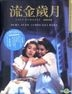 Last Romance (1988) (Blu-ray) (Digitally Remastered) (Hong Kong Version)