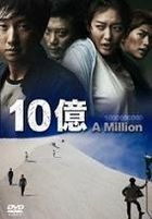A Million (DVD) (Japan Version)
