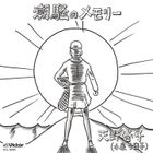 TV Series Amachan Insert Song 'Shiosai no Memory'  (First Press Limited Edition)(Japan Version)