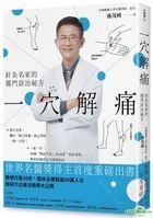 Yi Xue Jie Tong : Zhen Jiu Ming Jia De Du Men Zhen Zhi Mi Fang