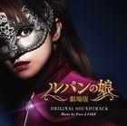 Movie Daughter of Lupin Original Soundtrack (Japan Version)