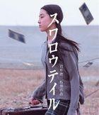 Swallowtail  (Blu-ray)(Japan Version)