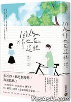 Yin Wei Ni Ye Zai Zhe Li