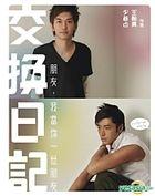 Jiao Huan Ri Ji5 -  Peng You , Wo Dang Ni Yi Shi Peng You