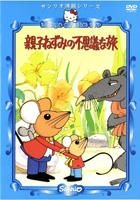 The Extraordinary Adventures Of The Mouse and His Child (DVD) (Japan Version)